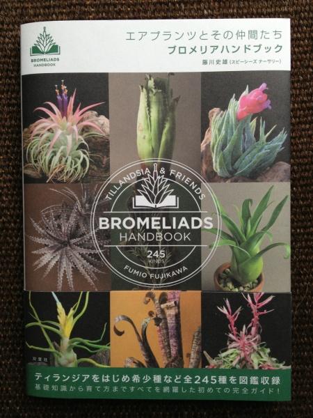 bromeliads_handbook