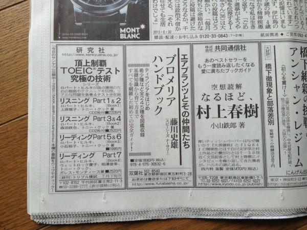 朝日新聞6/30