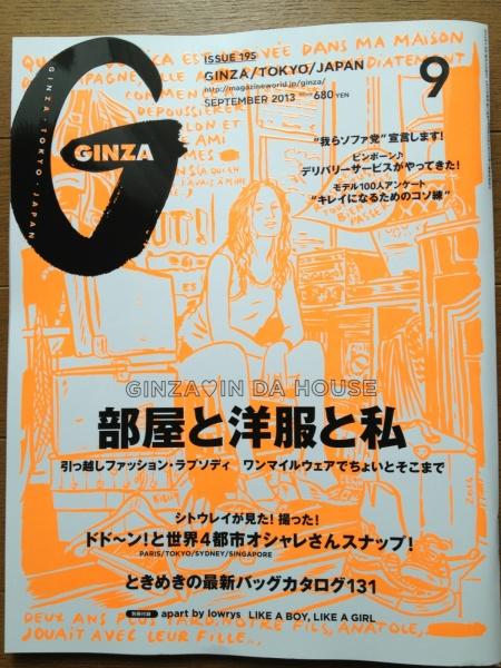 GINZA 9月号