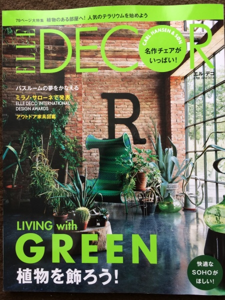 ELLE DECOR 6月号