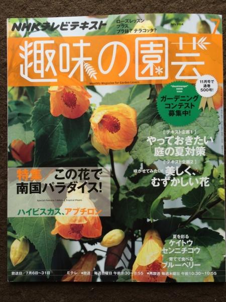 趣味の園芸7月号