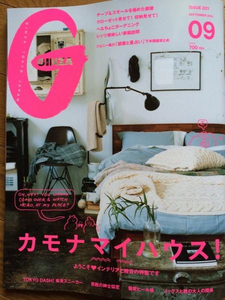 GINZA 9月号(2014)