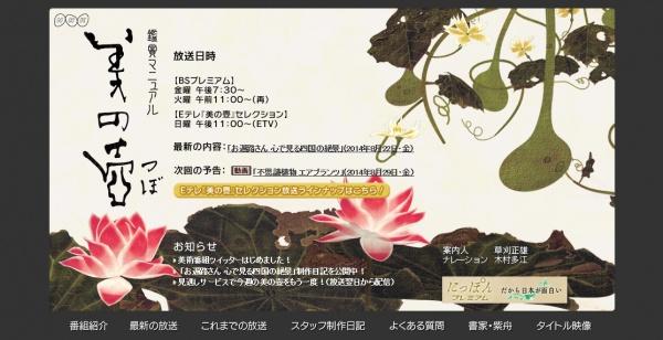 NHKプレミアム美の壺