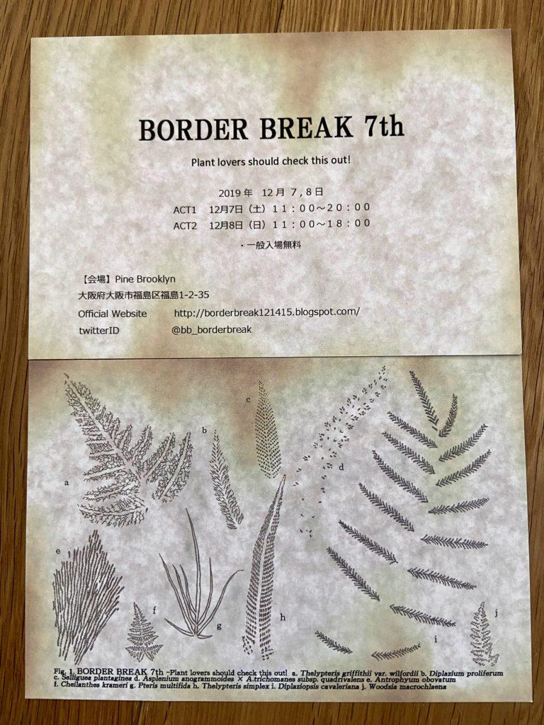BORDER BREAK!! 6th @ PINE BROOKYN | 大阪市 | 大阪府 | 日本
