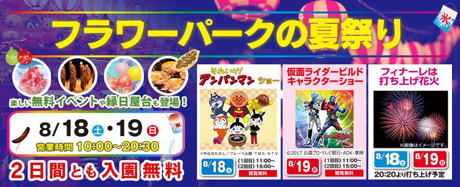 あしかがフラワーパーク(栃木)にて販売いたします @ あしかがフラワーパーク | 足利市 | 栃木県 | 日本
