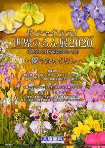 第60回全日本蘭協会洋らん展 サンシャインシティ世界のらん展2021 @ サンシャインシティ展示ホールD  文化会館2F