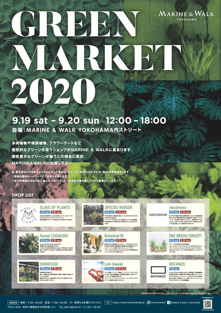GREEN MARKET2020 @ MARINE & WALK YOKOHAMA | 横浜市 | 神奈川県 | 日本