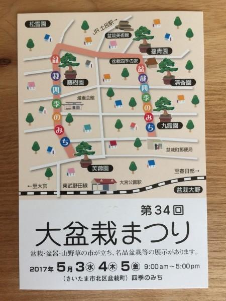 大宮盆栽まつり2017 @ 埼玉県さいたま市北区盆栽町 | さいたま市 | 埼玉県 | 日本
