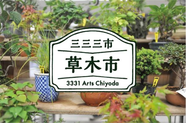 三三三市 ~草木市~ @ 3331 Arts Chiyoda 1F ウッドデッキ(屋外) | 千代田区 | 東京都 | 日本