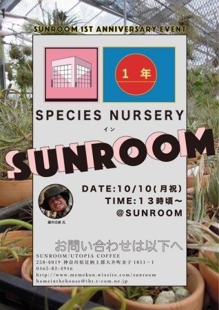 Sunroom/utopia coffee(大井町)イベント告知 @ 大井町 | 神奈川県 | 日本