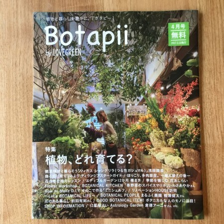 Botapii201704