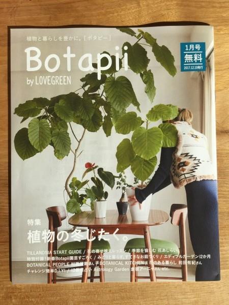 Botapii201801月号
