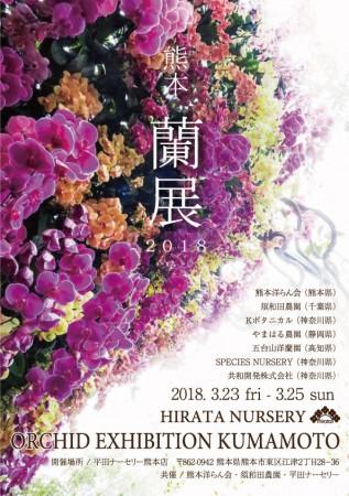 熊本蘭展2018 @ 平田ナーセリー熊本店 | 熊本市 | 熊本県 | 日本